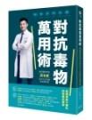 對抗毒物萬用術:毒理醫學專家招名威的全方位防毒防疫實用書 作者:招名威
