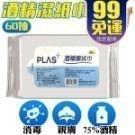PLAS酒精擦 酒精擦濕巾 75% 酒精擦拭巾 酒精濕紙巾 柔濕巾 60抽隨身包 台灣製造
