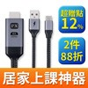 1手機充電線,安卓手機轉電視傳輸線 適用USB-C 3.1 GEN1手機/平板 隨插即用,免軟體安裝