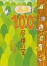 森林100層樓的家 作者:岩井俊雄
