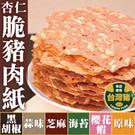 嚴選合格台灣溫體豬後腿肉,薄切成片透薄如紙 最薄0.01公分酥脆,好吃爽脆 加州杏仁片,使用台灣豬