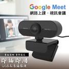 內建麥克風,電腦鏡頭,鏡頭,視訊鏡頭,網路鏡頭,網路上課,google,meet,視訊鏡頭