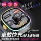 QC3.0雙USB快充 藍芽5.0 支援導航/通話/音樂 無損音質 TF卡 廣播 USB 支援