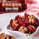*採用華夏第一棗「若羌紅棗」! *純手工去籽,填入低溫烘焙堅果,滿足您挑剔的味蕾!