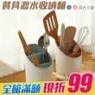 瀝水架 瀝水置物架 瀝水盒 收納盒 收納桶 瀝水桶 筷子 湯匙 刀叉 簡約藍/清新粉