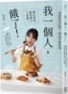 我一個人,餓了!:40篇飲食記憶×40道美味料理,國民姑姑暖胃療心上菜啦 作者:海裕芬