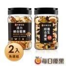 營養美味,每日活力的來源! 一次買到2種綜合招牌堅果。