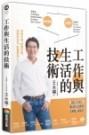 工作與生活的技術 作者:王永福