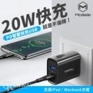 20W PD/QC快充 可為iPad/Macbook充電 智慧晶片管理不傷機 外殼PC防火抗阻不怕摔