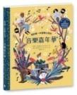我的第一本音樂小百科:音樂嘉年華 作者:珍妮佛.艾克佛德