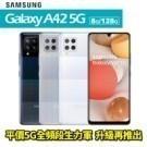 A42 5G,6.6吋螢幕主鏡頭48MP+8MP+5MP+5MP 2000萬畫素前鏡頭八核心處理器