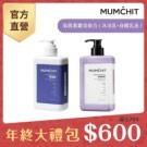 ★超人氣熱銷組合★  MUMCHIT默契 氣質紫麝香 香氛身體乳液+pH5.5天然香氛沐浴乳