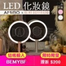 AMIRO X Be My Boyfriend 日光化妝鏡 附磁吸放大鏡 王盈喬聯名推薦 美肌神器