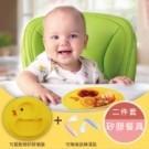 食品級矽膠餐盤+可彎曲匙叉組 學食階段更安全