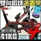 18公斤運動強度4倍 全功能面板+把手 正倒踩雙向運動效果 一體煞車+阻力微調 三段式曲柄+扣帶踏板
