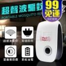 ABS環保阻燃材質 超音波電子驅蚊器 驅蚊 驅蟲 驅蟑螂 驅鼠