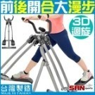 獨家!3D旋轉擺動 手腳並用!多元訓練 大型安全防滑踏板 折疊收納不佔空間