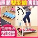 扶手高低+坡度調整(適合全家) 重量輕體積小(收納不佔空間) 平穩鑄鐵雙飛輪(順暢不偏移)