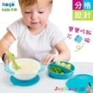 吸盤碗防滑訓練碗 禾果嬰兒分格環保餐具組