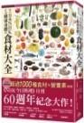 來自日本NHK 打造健康身體的食材大全 作者:池上文雄、加藤光敏、河野博、三浦理代、山本謙治