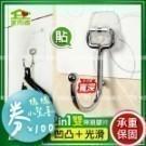 廚房 浴室 免釘鑽置物架 家而適【2in1雙無痕膠片】 光滑凹凸皆可貼 貼的收納 安裝簡單 耐重高