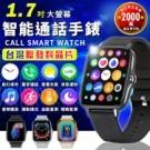 智能通話手錶 (台灣聯發科芯片)