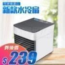 移動式冷氣機 冷風機 USB迷你風扇 水冷空調扇 水冷扇 空調風扇