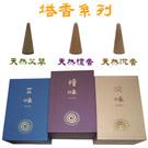 供養貔貅 淨化空間磁場 禪修 供佛 檀香 沉香 艾草三款 可供選擇