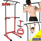單雙槓結合操作,設伏地挺身器 主要鍛鍊手臂腹肌、肢體肌耐力 五段高低調整,適各種身高使用