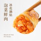 台灣在地契作豬,搭配水梨、蘋果等食材製成新鮮泡菜。附贈冰花粉:搭配冷水調配,製成美麗冰花。