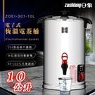 容量可達10L 食品級#304不鏽鋼 旋鈕式溫控調節設計 雙層不鏽鋼保溫 不鏽鋼旋蓋鎖扣
