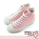 緞帶小白鞋 綁帶高筒帆布鞋 低調電繡P助與粉紅兔兔表情 可穿一年四季的時尚經典