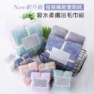 大浴巾+毛巾2入組 高密度珊瑚絨,超好吸水性 豐滿蓬鬆,柔軟親膚 持久耐用,易洗易乾