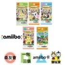 ★可刷卡,三期零利率 ★動物森友會Amiibo卡片(10包)