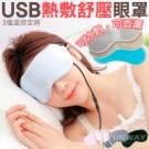 SPA級紓壓熱敷眼罩 是你下班後或眼睛疲勞、睡前 讓眼睛舒緩不適感的護理方式 加香包讓眼睛享受SPA