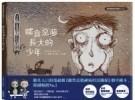 啖食惡夢長大的少年-《雖然是精神病但沒關係》劇中繪本1 作者:趙龍