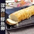 嗶嗶啵啵的口感 噴香魚卵好好吃 配上沙拉冷盤最適合 大人小孩都愛的滋味