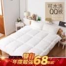 高規格中空棉 絕佳Q度與蓬鬆感 質地柔軟舒適輕柔