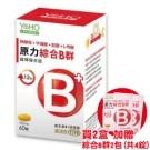 完整8種綜合維生B群 維生素B1誘導體高活性TTFD 牛磺酸+L-肉酸+肌醇+鋅酵