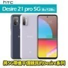 HTC Desire系列首款5G手機,延續5000 mAh神級大電量,並支援Q.C 4.0快充。