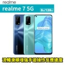 realme 7 5G 搭載 7奈米遊戲處理器,提供高品質的遊戲體驗。
