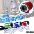 130萬像素 高速 清晰 直立式造型 USB 攝影機 webcam 無需驅動
