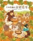 出版社:九童/作者:福澤由美子