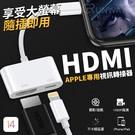 蘋果專用 HDMI 轉接器 隨插即用 無須安裝驅動 需搭配充電線使用 1080P 高清