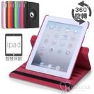 mini 1 2 3通用 mini4 iPad 2 3 4通用 air air2 簡約 輕盈 平板套