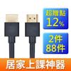 8K 影音視訊傳輸,HDMI高畫質傳輸線