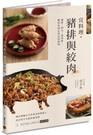 宜料理•豬排與絞肉:豬排、肉丸、漢堡排、鑲肉及肉末的活用料理 作者:宜手作