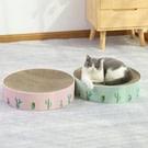 圓形貓抓盆,穩固耐抓 凹面滑順弧度設計