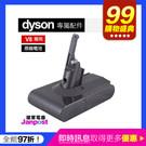 Dyson V8 原廠電池