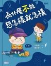 為什麼不能想怎樣就怎樣:王宏哲給孩子的情緒教育繪本2(贈1桌遊1學具) 作者:王宏哲